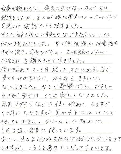 魚鱗癬のお子さん(赤ちゃん)のお母さんからの手紙_d0096268_19464967.jpg