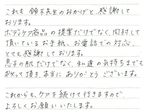 魚鱗癬のお子さん(赤ちゃん)のお母さんからの手紙_d0096268_1947157.jpg