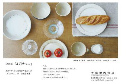 明日より、『4月カフェ』始まります。_a0230872_23065887.jpg
