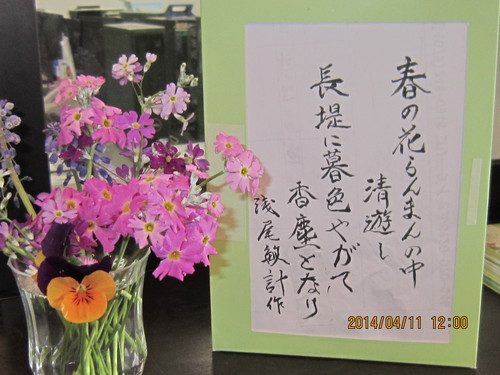 4月 季節の一句_a0158095_1144129.jpg