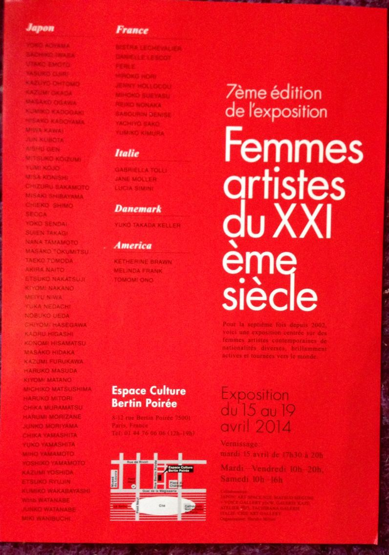 パリでも展覧会_c0100195_7105136.jpg