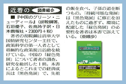 『中国のグリーン・ニューディール』、国際貿易新聞に紹介されました。_d0027795_14392940.jpg