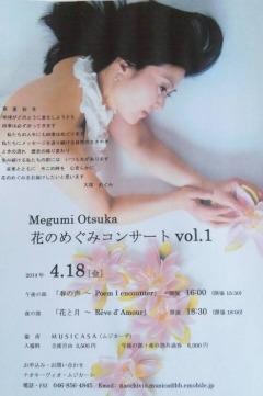 花のめぐみ コンサート_d0085018_12372275.jpg