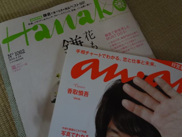 Hanakoとan...._f0148927_2240937.jpg