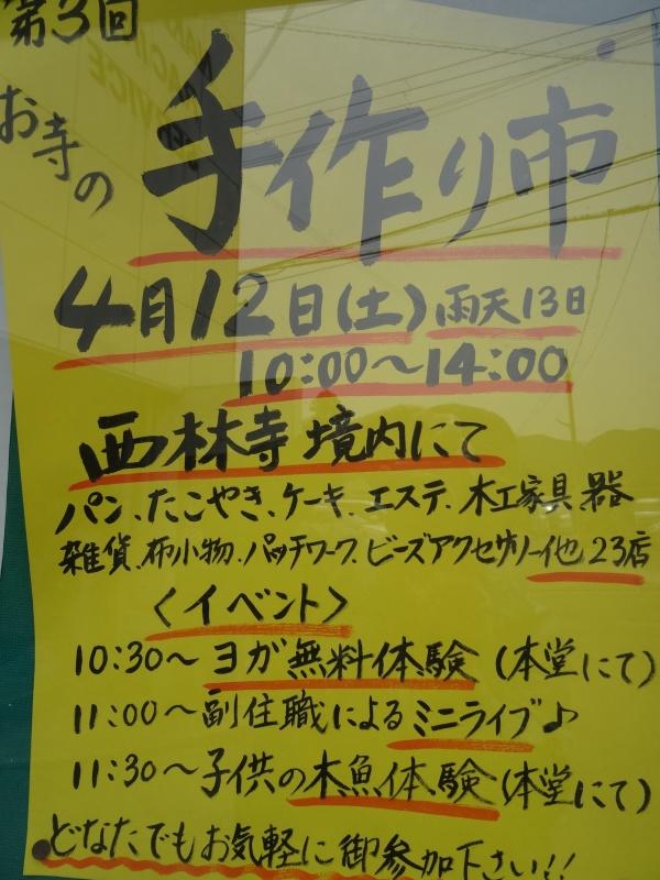 西林寺の手作り市 in 岬町淡輪     by     (TATE-misaki)_c0108460_21245277.jpg