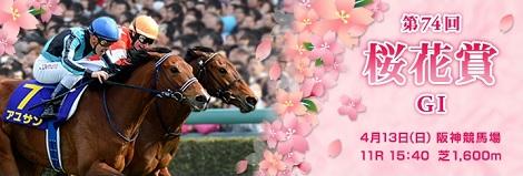 ハープスターの3冠ロードのはじまりとなる桜花賞_d0183174_17132373.jpg