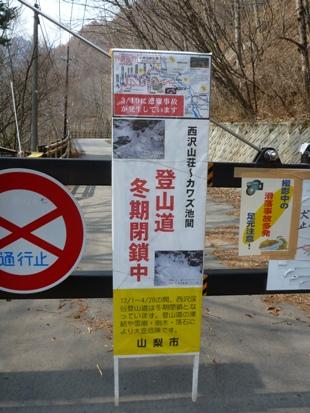 西沢渓谷 再チャレンジ_e0077899_117438.jpg