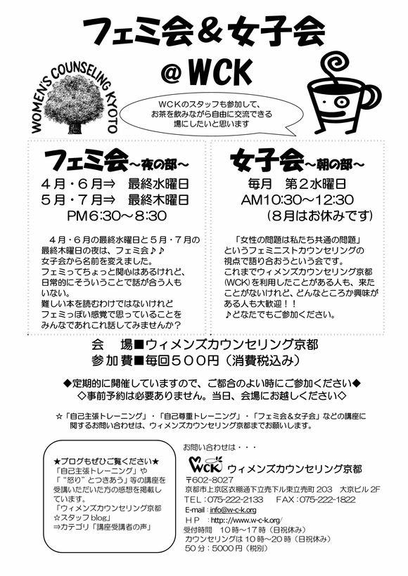 5月のフェミ会@wckは29日(木) 夜の開催です!_f0068517_11274522.jpg