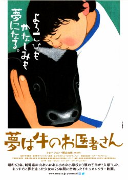 『夢は牛のお医者さん』_c0051620_6132644.jpg