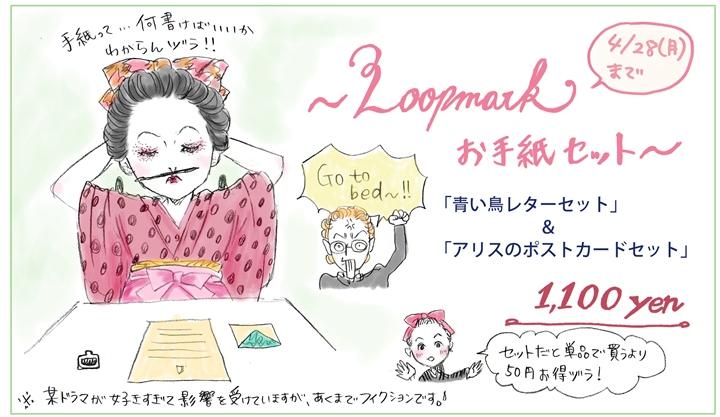 【受付終了しました】「Loopmarkお手紙セット」ご注文受付始まります。_f0228652_316483.jpg