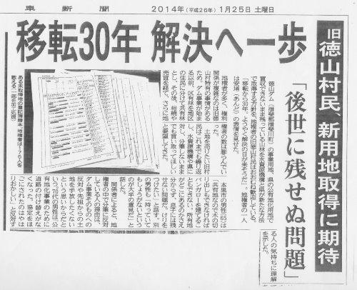徳山ダム山林公有地化問題は終わっていない_f0197754_15183788.jpg