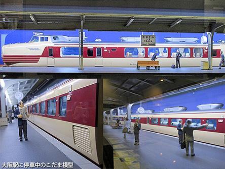 交通科学博物館メモリアル1_c0167961_6194644.jpg
