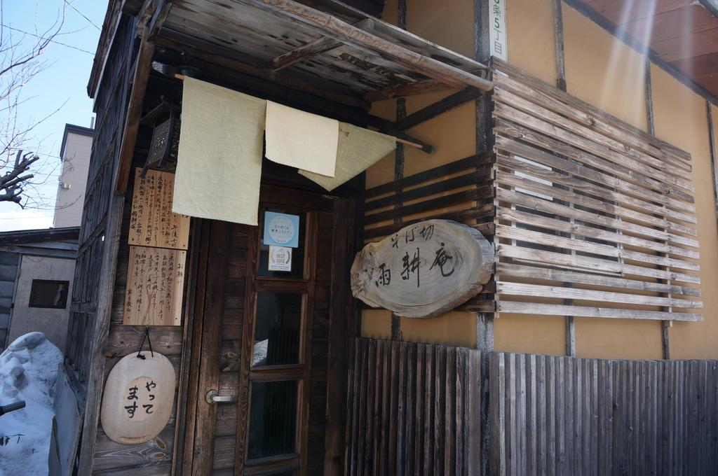 札幌西野「雨耕庵」_c0180686_23285181.jpg