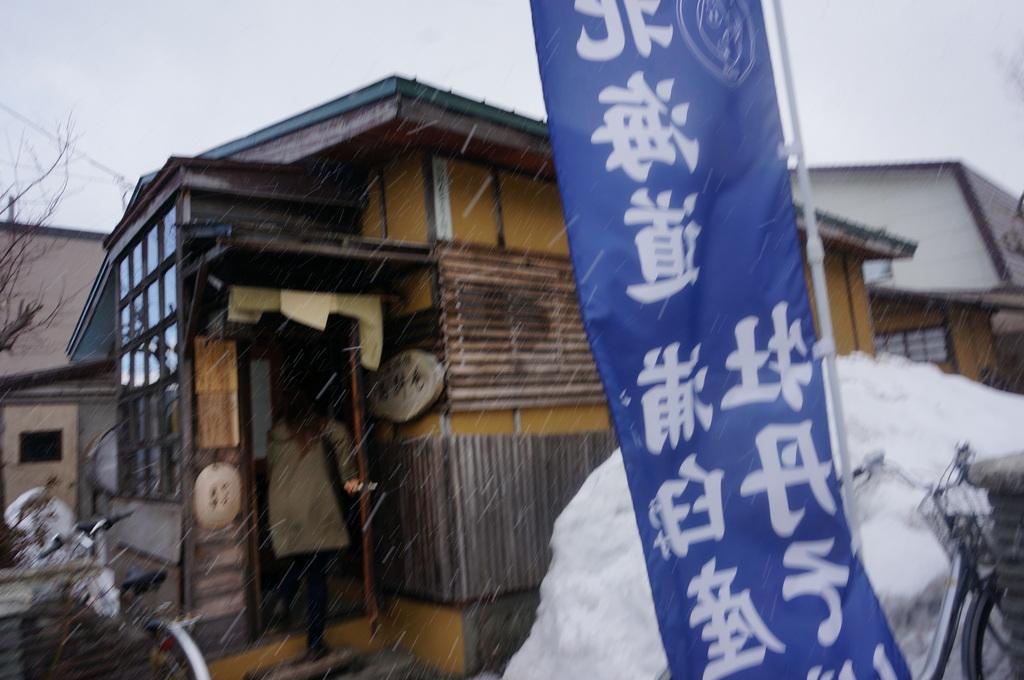 札幌西野「雨耕庵」_c0180686_23293532.jpg