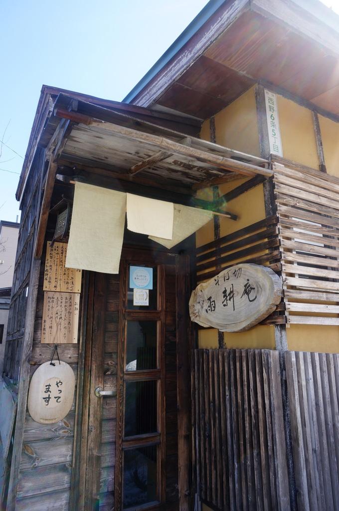 札幌西野「雨耕庵」_c0180686_23294613.jpg