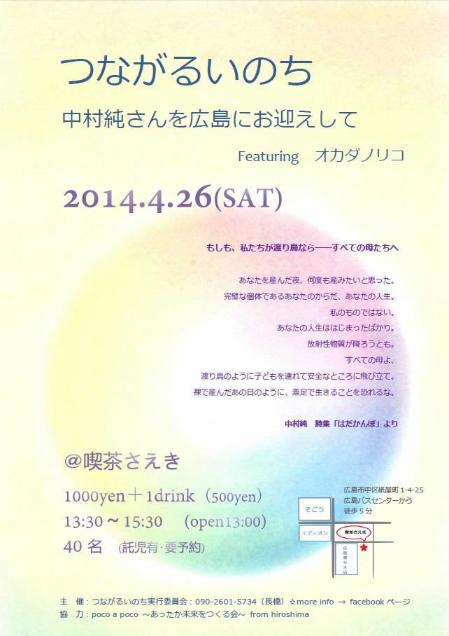 【2014/4/26】つながるいのち_d0251710_23143836.jpg