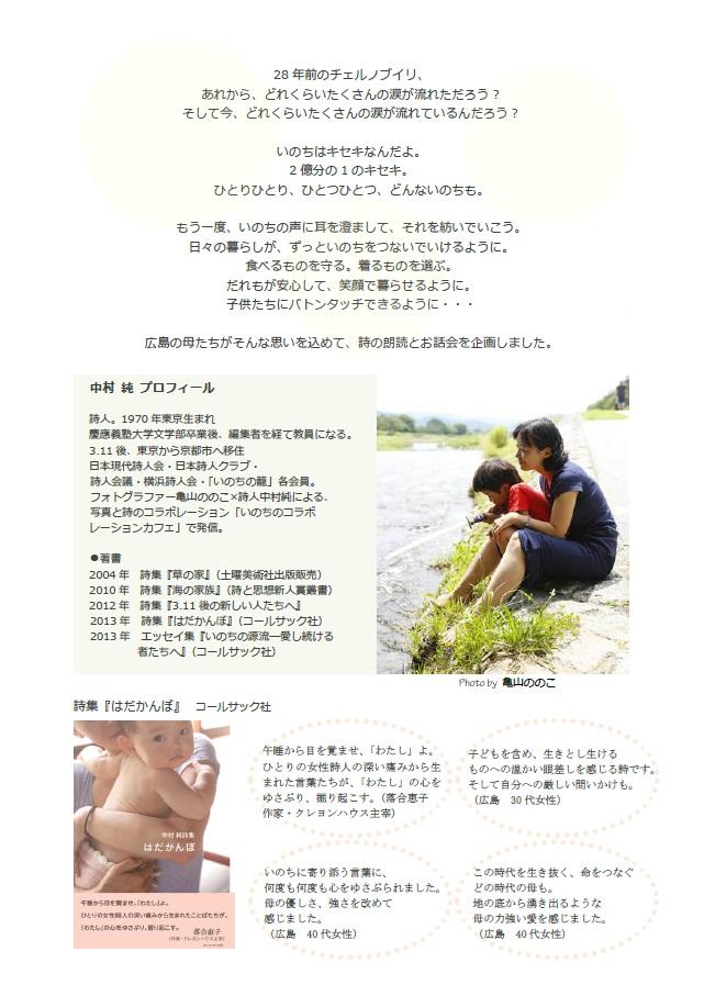 【2014/4/26】つながるいのち_d0251710_23154265.jpg