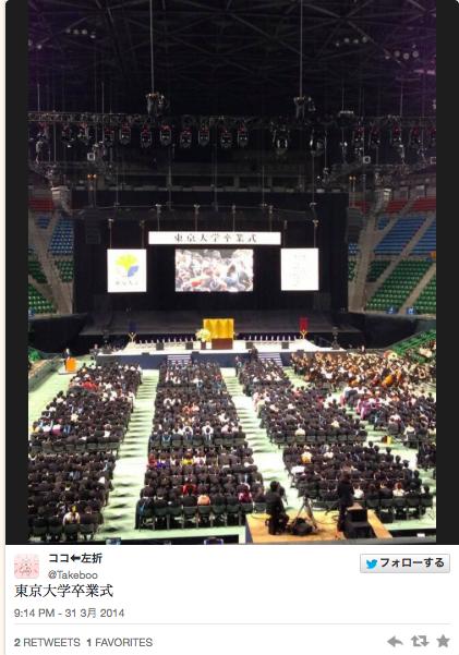 日の丸も君が代もなくなった天下の東京大学の卒業式:東大侵略征服完了の印!?_e0171614_921121.png