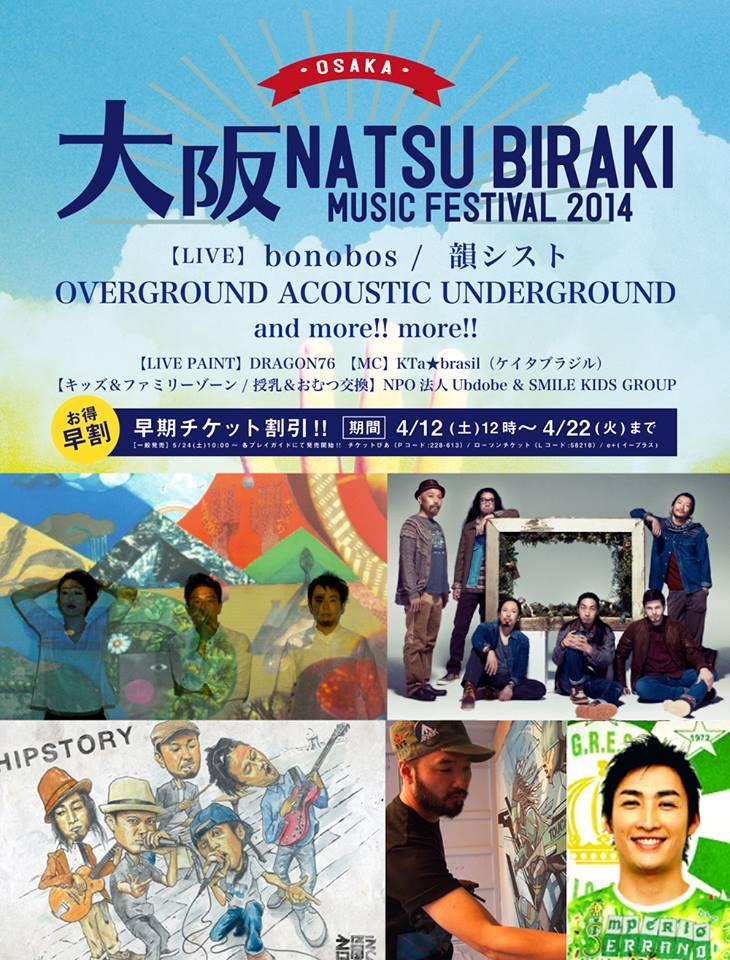 【早割〆切せまる】♬夏びらきMUSIC FESTIVAL 2014 @natsu_sld 所沢&大阪開催▶_b0032617_14514384.jpg