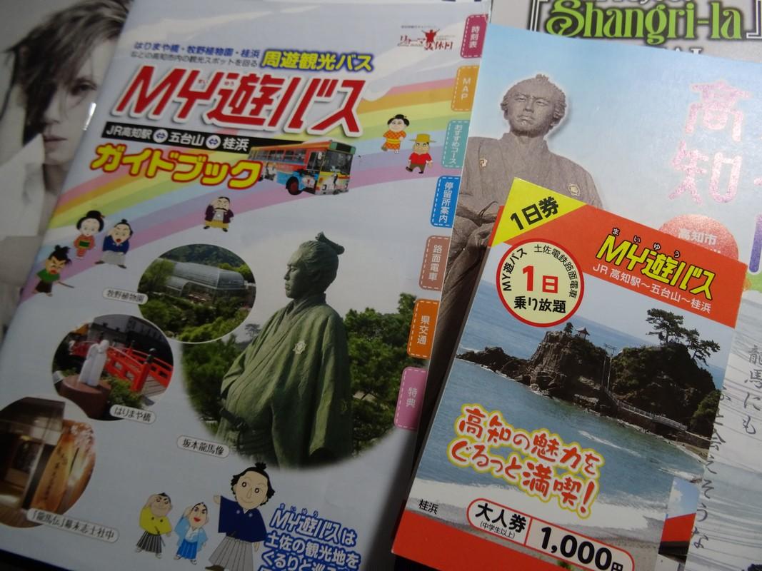 03/27 高知 桂浜_d0187917_23192782.jpg
