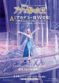 「アナと雪の女王」_c0118119_7552673.jpg