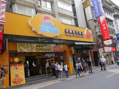 ビバ買い食い!葱餅@永康街_d0133225_2154233.jpg