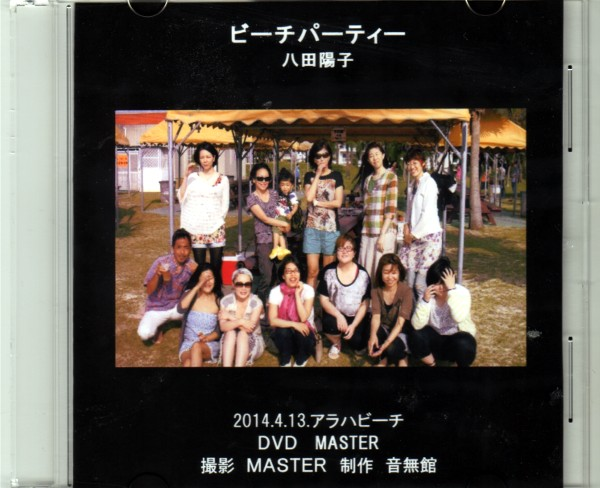 DVD MASTER完成_e0166355_04163164.jpg