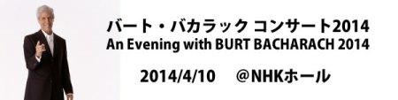2014-04-14 バート・バカラック@「NHKホール」_e0021965_10284041.jpg