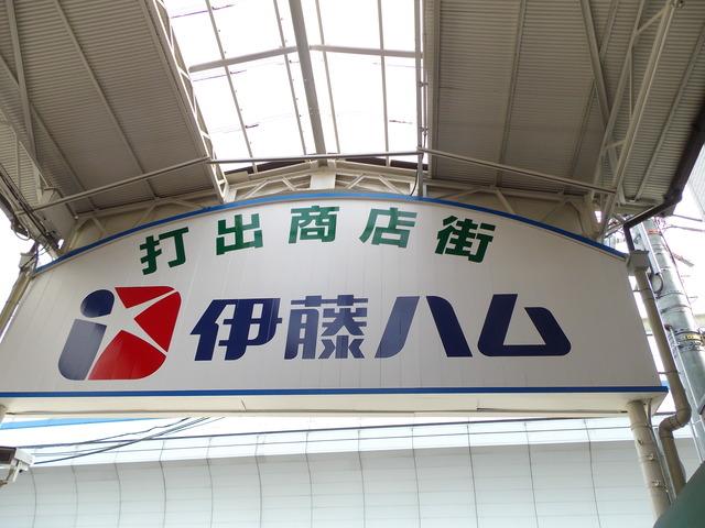 阪神打出駅周辺_c0001670_22564038.jpg