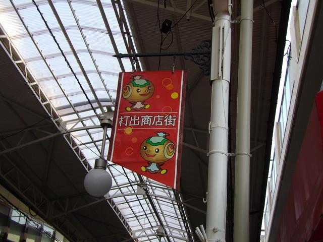 阪神打出駅周辺_c0001670_2258565.jpg