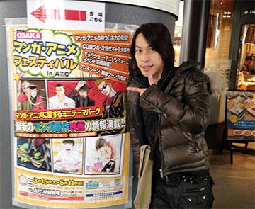 大阪マンガ・アニメフェスティバル_e0146373_9162977.jpg