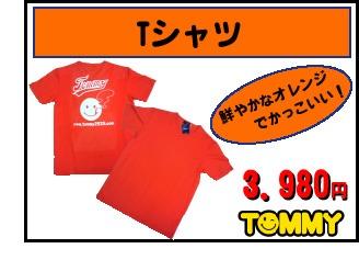 TOMMYのポロシャツ、Tシャツ、パーカー、ツナギ_b0127002_1732413.jpg