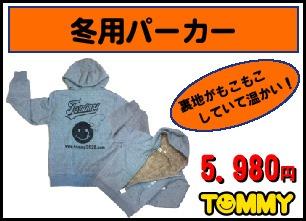 TOMMYのポロシャツ、Tシャツ、パーカー、ツナギ_b0127002_17334815.jpg