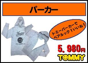 TOMMYのポロシャツ、Tシャツ、パーカー、ツナギ_b0127002_17343293.jpg