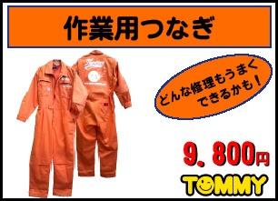 TOMMYのポロシャツ、Tシャツ、パーカー、ツナギ_b0127002_17353323.jpg