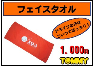 TOMMYのポロシャツ、Tシャツ、パーカー、ツナギ_b0127002_17365264.jpg