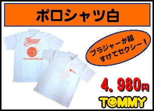 TOMMYのポロシャツ、Tシャツ、パーカー、ツナギ_b0127002_17372544.jpg