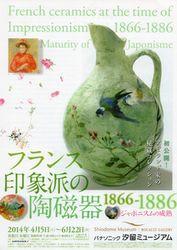 フランス印象派の陶磁器 1866-1886 -ジャポニスムの成熟 @汐留ミュージアム_b0044404_10115959.jpg