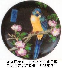 フランス印象派の陶磁器 1866-1886 -ジャポニスムの成熟 @汐留ミュージアム_b0044404_10135941.jpg