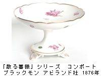 フランス印象派の陶磁器 1866-1886 -ジャポニスムの成熟 @汐留ミュージアム_b0044404_10162413.jpg
