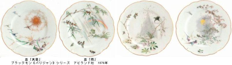フランス印象派の陶磁器 1866-1886 -ジャポニスムの成熟 @汐留ミュージアム_b0044404_10171420.jpg
