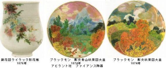 フランス印象派の陶磁器 1866-1886 -ジャポニスムの成熟 @汐留ミュージアム_b0044404_10262778.jpg
