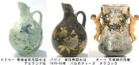 フランス印象派の陶磁器 1866-1886 -ジャポニスムの成熟 @汐留ミュージアム_b0044404_10274142.jpg