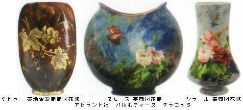 フランス印象派の陶磁器 1866-1886 -ジャポニスムの成熟 @汐留ミュージアム_b0044404_10291136.jpg