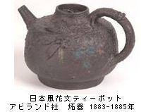 フランス印象派の陶磁器 1866-1886 -ジャポニスムの成熟 @汐留ミュージアム_b0044404_10312675.jpg
