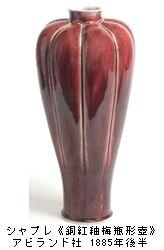 フランス印象派の陶磁器 1866-1886 -ジャポニスムの成熟 @汐留ミュージアム_b0044404_10315889.jpg