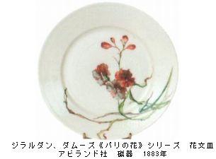フランス印象派の陶磁器 1866-1886 -ジャポニスムの成熟 @汐留ミュージアム_b0044404_1053565.jpg
