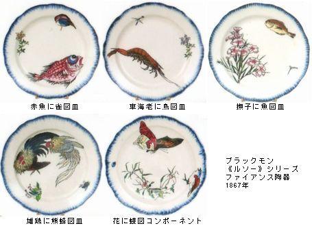 フランス印象派の陶磁器 1866-1886 -ジャポニスムの成熟 @汐留ミュージアム_b0044404_16281546.jpg