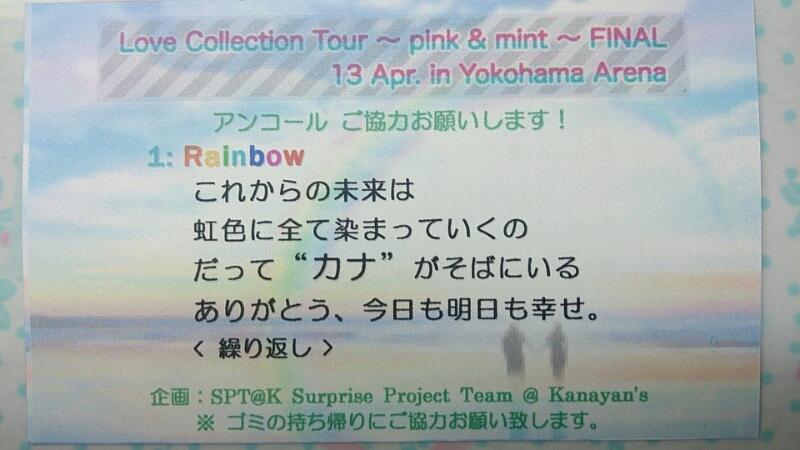 Love Collection Tour ~pink&mint~_b0298605_23545030.jpg