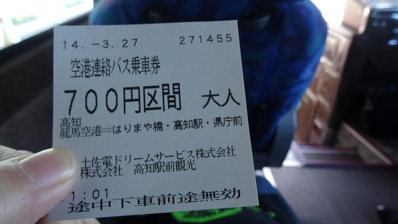 03/27 高知 桂浜_d0187917_00175522.jpg